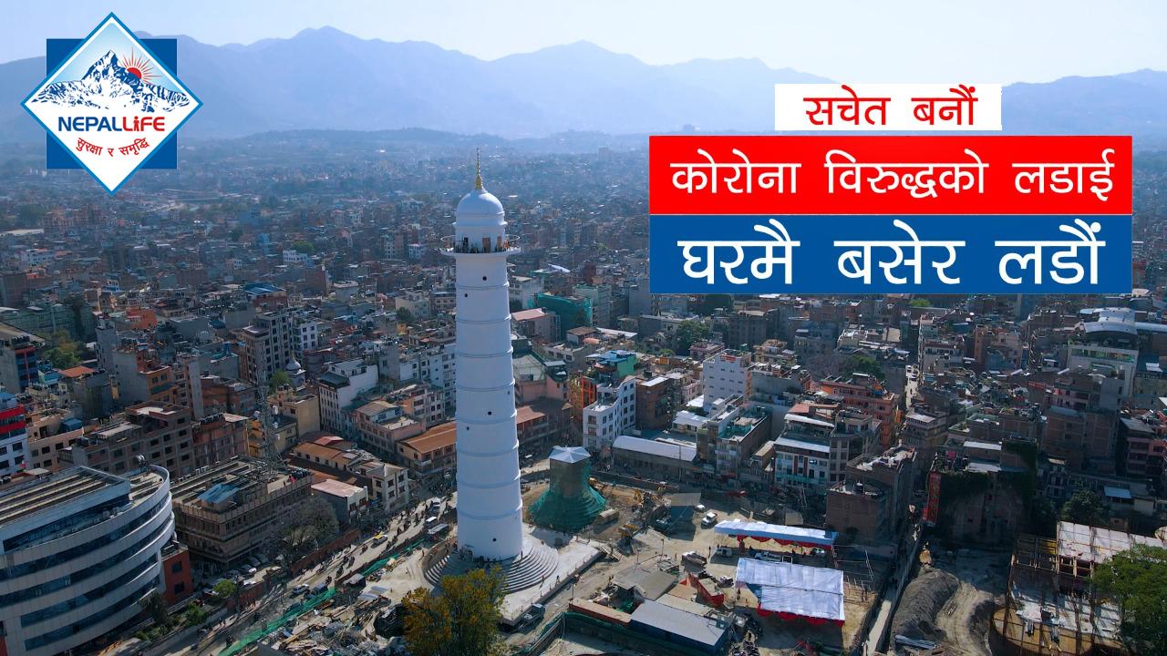 नेपाल लाइफको मर्मस्पर्सी सचेतनामुलक भिडियो सार्वजनिक  (भिडियो सहित)