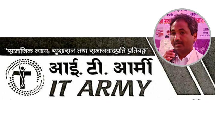 एमालेमा अर्को साइबर सेना, प्रभु साहले बनाए 'आइटी आर्मी'