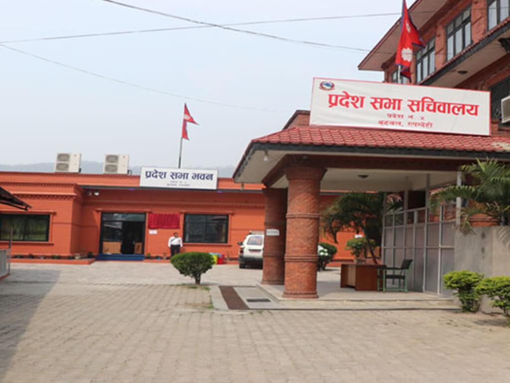 जसपाले लुम्बिनी प्रदेश सभामा तीन सांसदलाई पुनः निष्काशन गर्यो